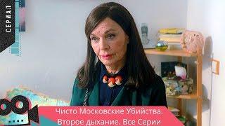 КРИМИНАЛЬНЫЙ ДЕТЕКТИВ! Чисто Московские Убийства. ВТОРОЕ ДЫХАНИЕ. Все Серии