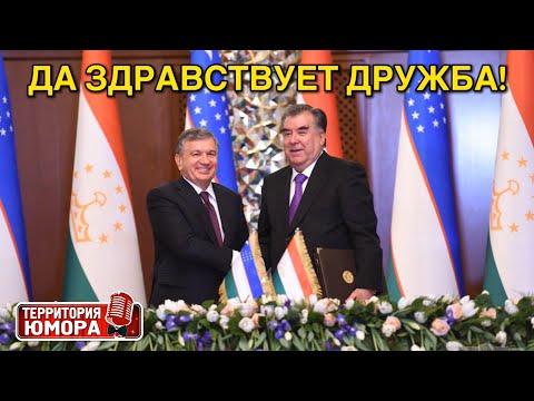 Я рожден в Таджикистане...(Песня о дружбе между Таджикистаном и Узбекистаном.)