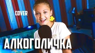 АЛКОГОЛИЧКА | Ксения Левчик | cover Артур Пирожков