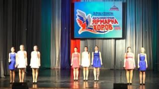 """Вокальный ансамбль """"Капель"""" (г.Дальнегорск)"""