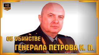 Об убийстве генерала Петрова К. П. | Видео YouTube