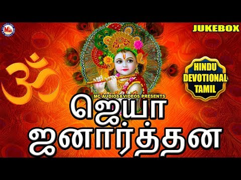 ஜெயா ஜனார்த்தன | Jaya Janardhana | Sree Krishna Songs |Hindu Devotional Songs Tamil |DevotionalSongs