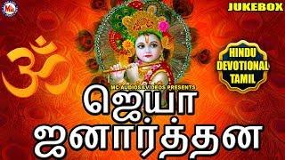 ஜெயா ஜனார்த்தன | Jaya Janardhana | Sree Krishna Songs |Hindu Devotional Songs Tamil |DevotionalSongs
