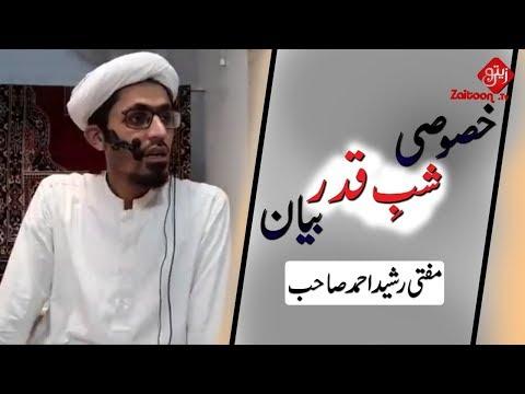 Shab-e-Qadar Bayan | Mufti Rasheed Ahmed SB | Latest Bayan | Zaitoon Tv