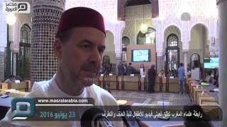 مصر العربية   رابطة علماء المغرب تطلق لعبتي فيديو للأطفال لنبذ العنف والتطرف