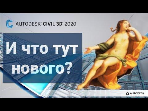Что нового в Civil 3D 2020-2019.1