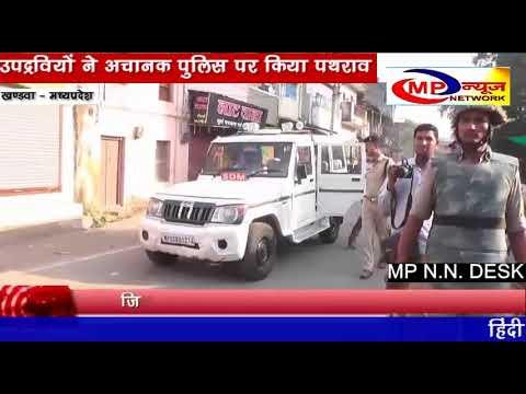 उपद्रवियों ने अचानक पुलिस पर किया पथराव  - MP NEWS NETWORK KHANDWA