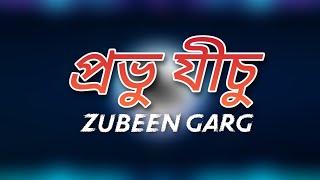 Probhu Jisu   প্ৰভু যীচু   Zubeen Garg   Rabha Christian Song  