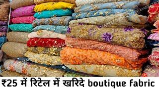 Boutique fabric in retail | lot me kharide fabric, organza, silk, banarsi, imported fabric,cut piece