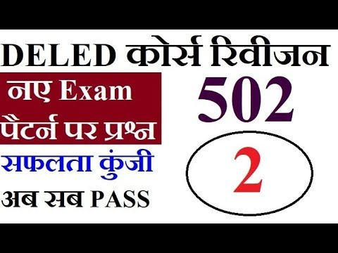 Nios deled Revision course 502 Unit-2, New Exam Pattern Question   Online Partner