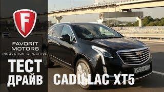 сadillac XT5 видео обзор и тест-драйв абсолютного нового Кадиллак ХТ5 2017 года - ФАВОРИТ МОТОРС