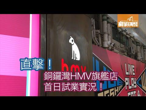 【銅鑼灣好去處】率先直擊!HMV 3層旗艦店!黑膠、潮物與Cafe