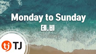 [TJ노래방] Monday to Sunday - 데.비 / TJ Karaoke