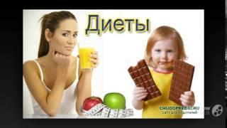 диета 5 рецепты