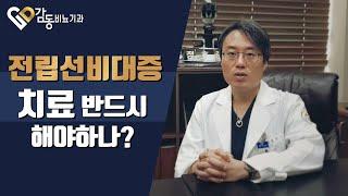 [수원비뇨기과] 전립선…
