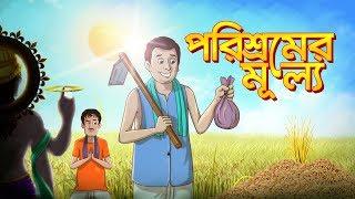 PORISROMER MULLYO STORY OF THAKURMAR JHULI, THE FAIRY TALES IN BENGALI | SSOFTOONS BANGLA CARTOON