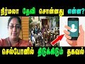 நிர்மலா தேவி செல்போனில் இருந்த புகைப்படங்கள் | Nirmala Devi Audio | Whatsapp Status Video Download Free