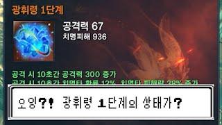 [직녀] Blade&Soul 블소 내 광휘령의 상태가?! (ENG CC)
