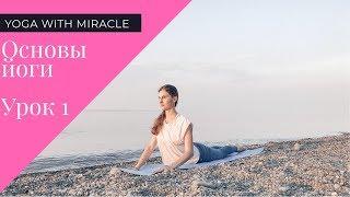 Основы йоги. Урок 1. Йога для начинающих