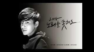 Se7en ft. Park Bom (2ne1) - When I Can