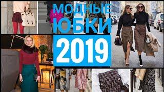САМЫЕ МОДНЫЕ ЖЕНСКИЕ ЮБКИ 2019 году. #Модные юбки,#юбка,#длинная юбка,#юбка-карандаш,#юбка на запах