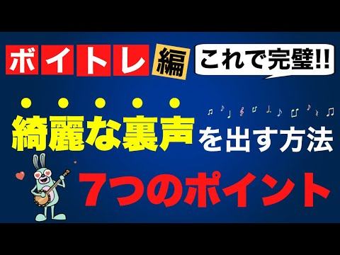 【ファルセット高音】男女共にできる!綺麗な裏声の出し方・歌練習方法【出ない方必見】