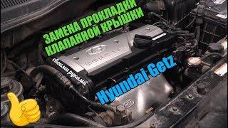 замена прокладки клапанной крышки Хендай Гетц  Hyundai Getz