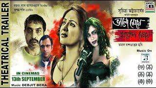 bhalo-meye-kharap-meye-story-suchitra-bhattacharya-bengali-movie-trailer