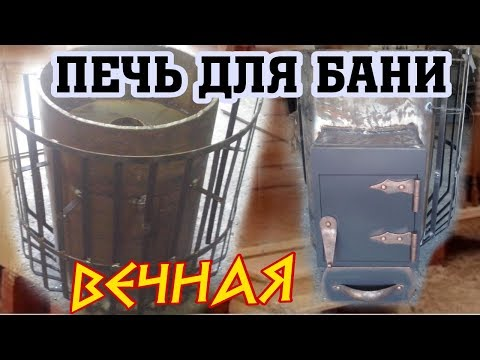 видео: вечная печь для бани