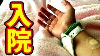 救急車で運ばれて入院しました
