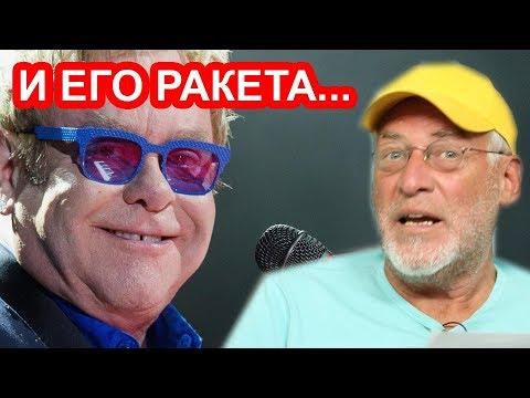 Рокетмен Элтон Джон и особенные геи. Артемий Троицкий