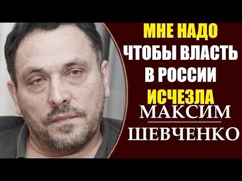 Максим Шевченко: Кто