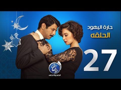 مسلسل حارة اليهود - الحلقة السابعة والعشرين | Episode 27 - Haret El Yahud