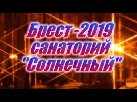 "Белоруссия 2019. Брест Санаторий ""Солнечный"""