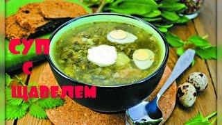 Летний ,легкий суп с щавелем#без зажарки#диетический#soup with a sorrel