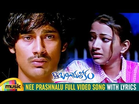 Nee Prashnalu Video Song with Lyrics | Kotha Bangaru Lokam Movie Songs | Varun Sandesh | Shweta Basu