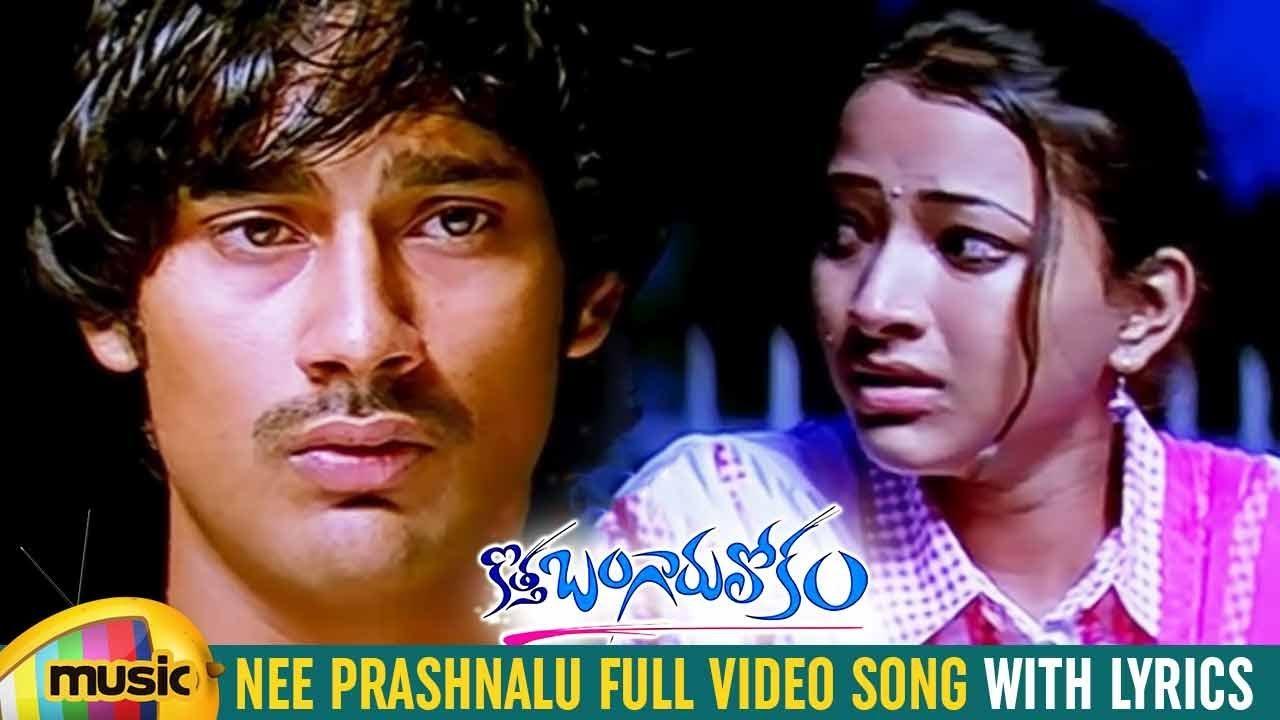 Yemantave Full Song Kurradu Movie Songs Varun Sandesh Neha Sharma