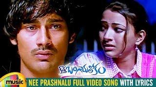 Nee Prashnalu Video Song with Lyrics | Kotha Bangaru Lokam Movie Songs | Varun Sandesh | Shweta Basu
