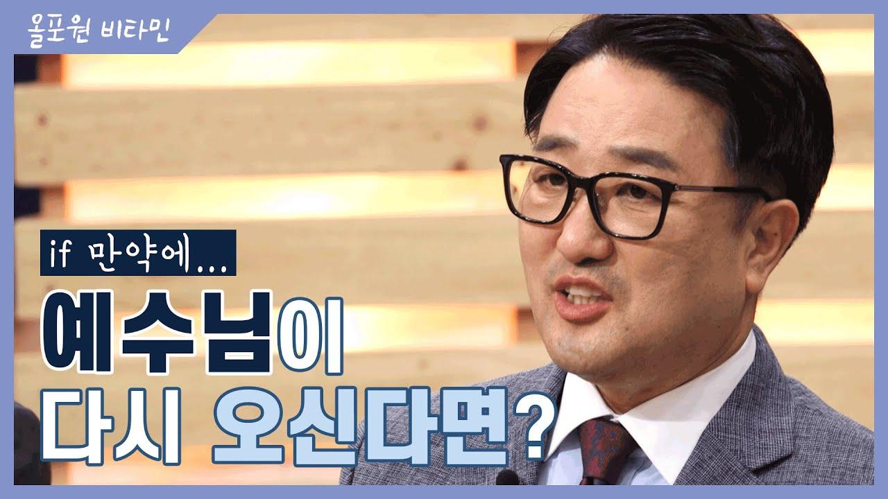 ♡올포원 비타민♡ if 만약에... 예수님이 다시 오신다면..?|CBSTV 올포원 142회
