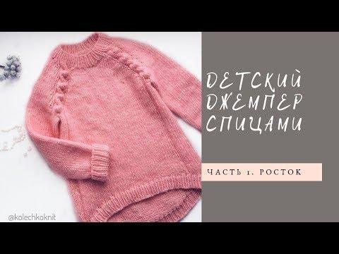 """Детский джемпер с """"шишечками"""" // Часть 1// Росток"""