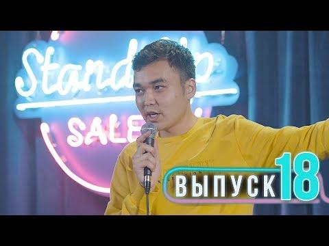 о Бишкек�кой милиции, �емейной жизни, �лматин�ких �тудентах, Salem Stand Up выпу�к #18