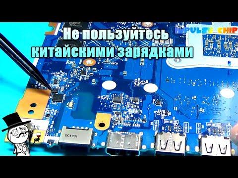 🔌Сгорела зарядка и перестал включаться ноутбук Lenovo Ideapad 320