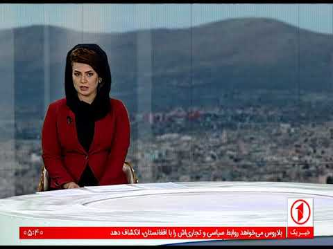 Afghanistan Dari News.17.8.2017 خبرهای افغانستان