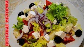 Греческий Салат Быстро Вкусно и Просто