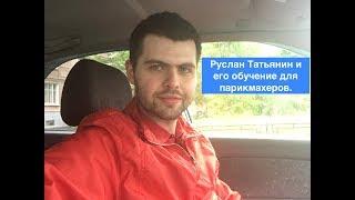 Руслан Татьянин и его обучение для парикмахеров.