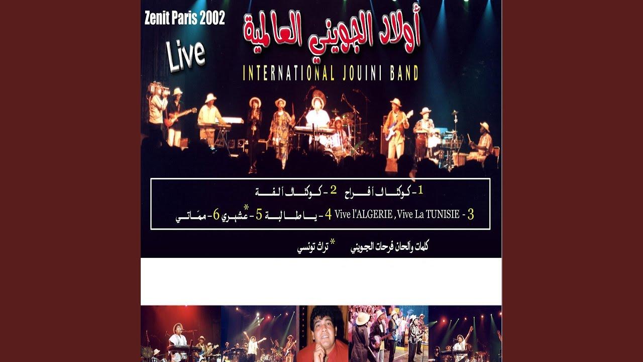 Download Cocktail Afrah (Live)
