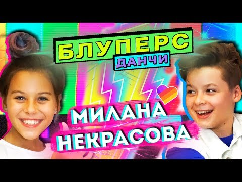 Милана Некрасова и Данчи | Неудачные дубли вайнов | Likee