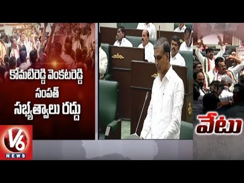 Special Report: Congress MLA Komatireddy, Sampath Expelled And 11 Others Suspended From Assembly |V6