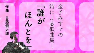 No.4 誰がほんとを by 首藤健太郎