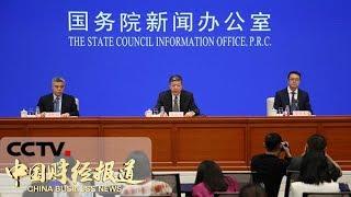 《中国财经报道》 20190604 17:00| CCTV财经